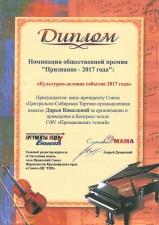 """Общественная премия """"Признание 2017  года"""""""